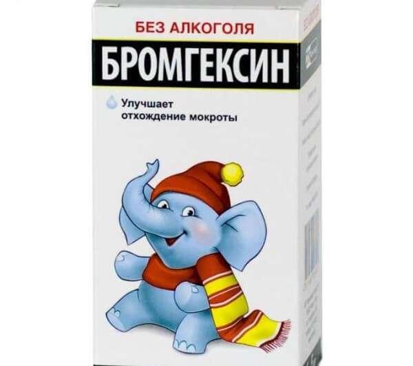 Бромгексин 8