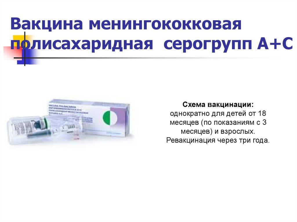 Прививка против менингококка - варианты вакцин