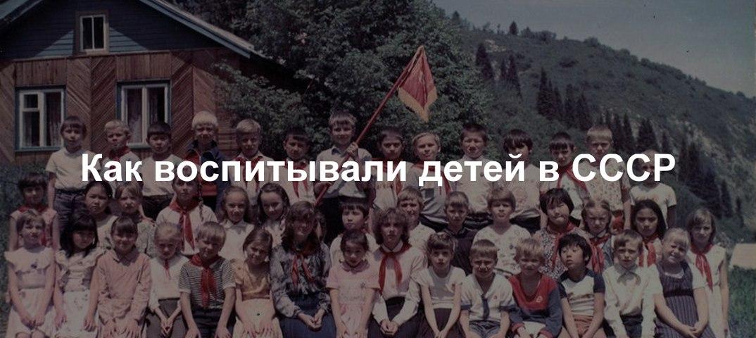 Как воспитывали детей в СССР: 10 основных правил