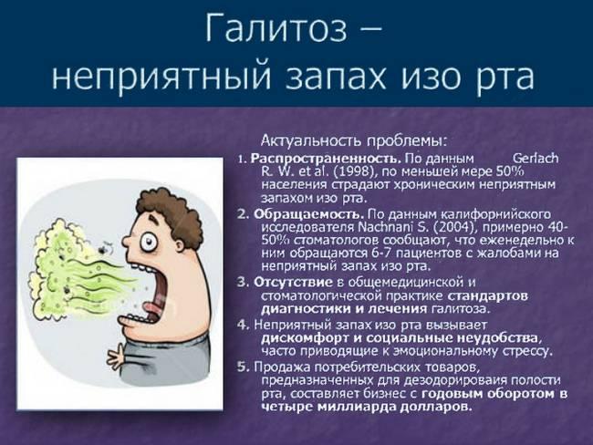 Причины и лечение запаха изо рта у грудничка