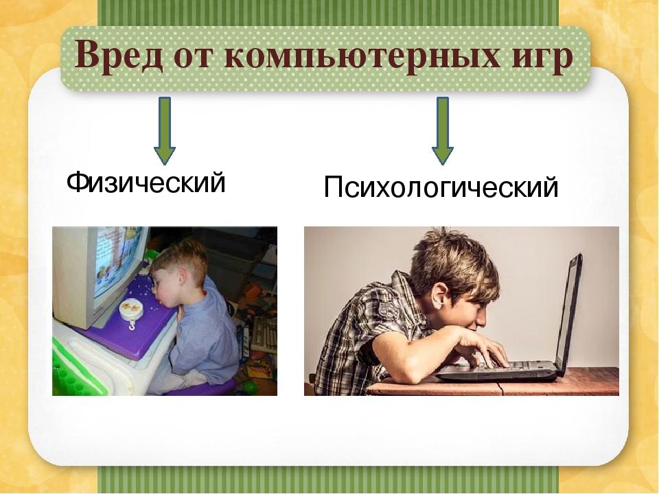 Как интернет влияет на ребёнка - sonyaclub