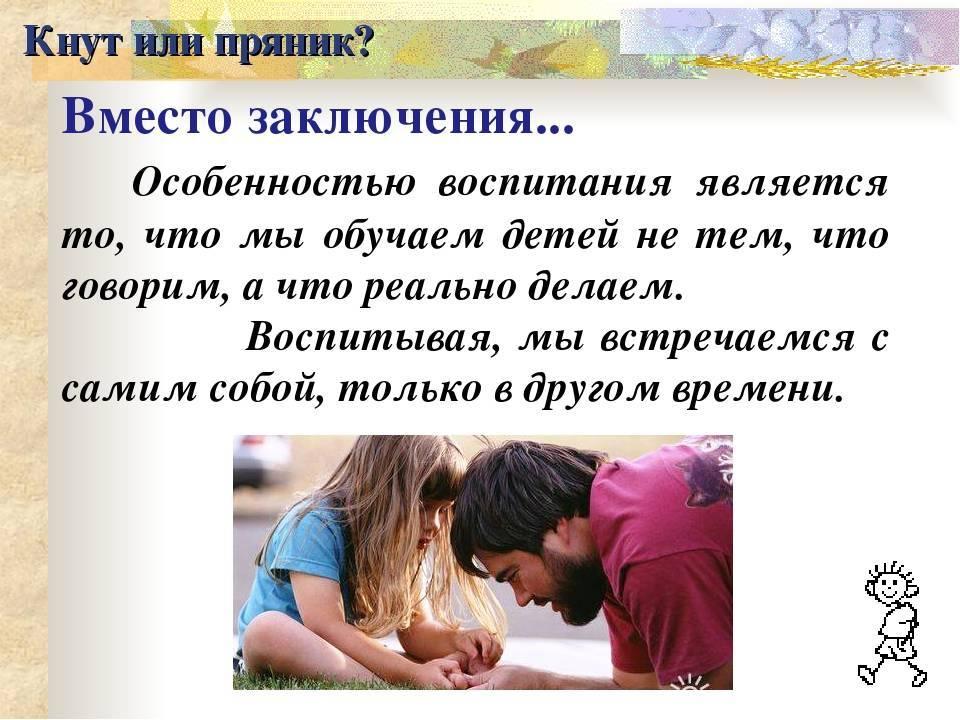 Как воспитывать детей: кнутом или пряником?