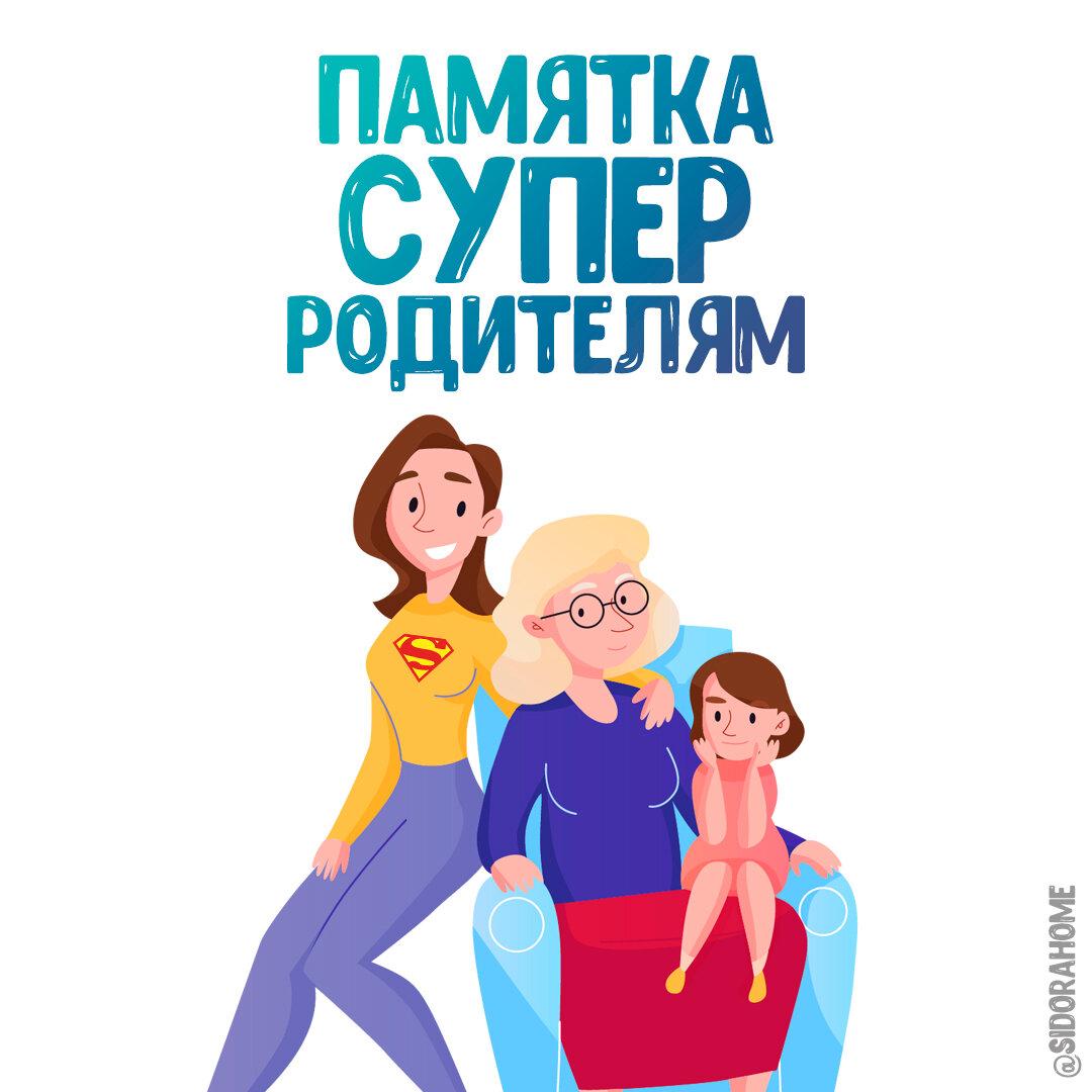 Советы по воспитанию детей: ответы на 38 злободневных вопросов!
