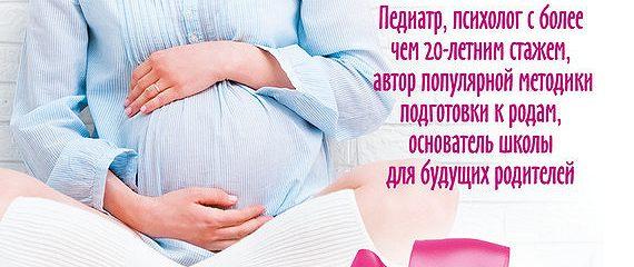 Что нужно знать о первой беременности