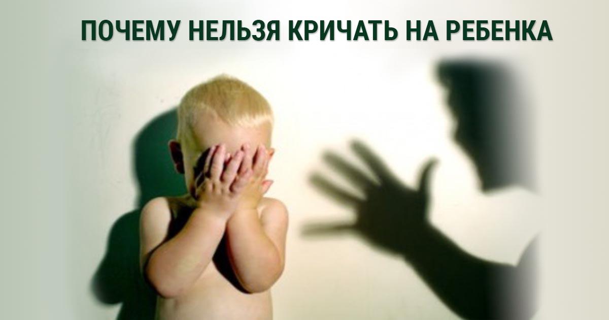 ✅ как не кричать на ребенка когда он не слушается и научить его слышать взрослых. «спокойствие, только спокойствие», или почему нельзя кричать на ребёнка - vse-znai.ru