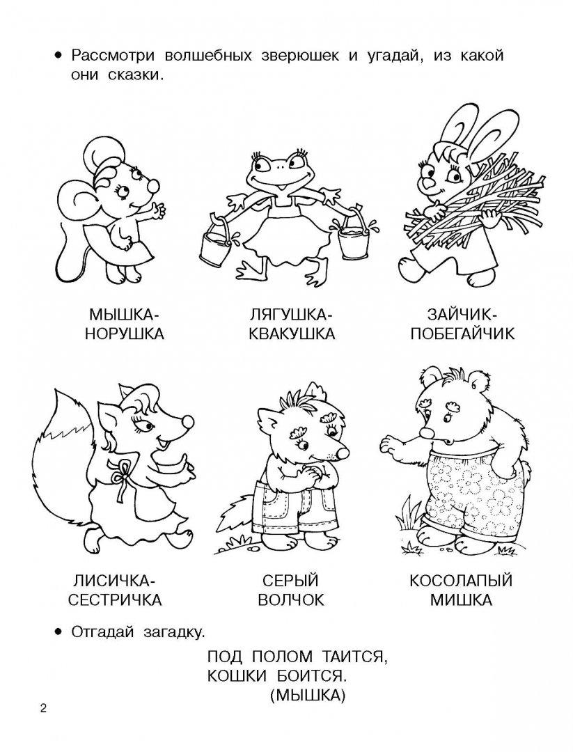 Логопедические занятия с детьми 3-4 лет