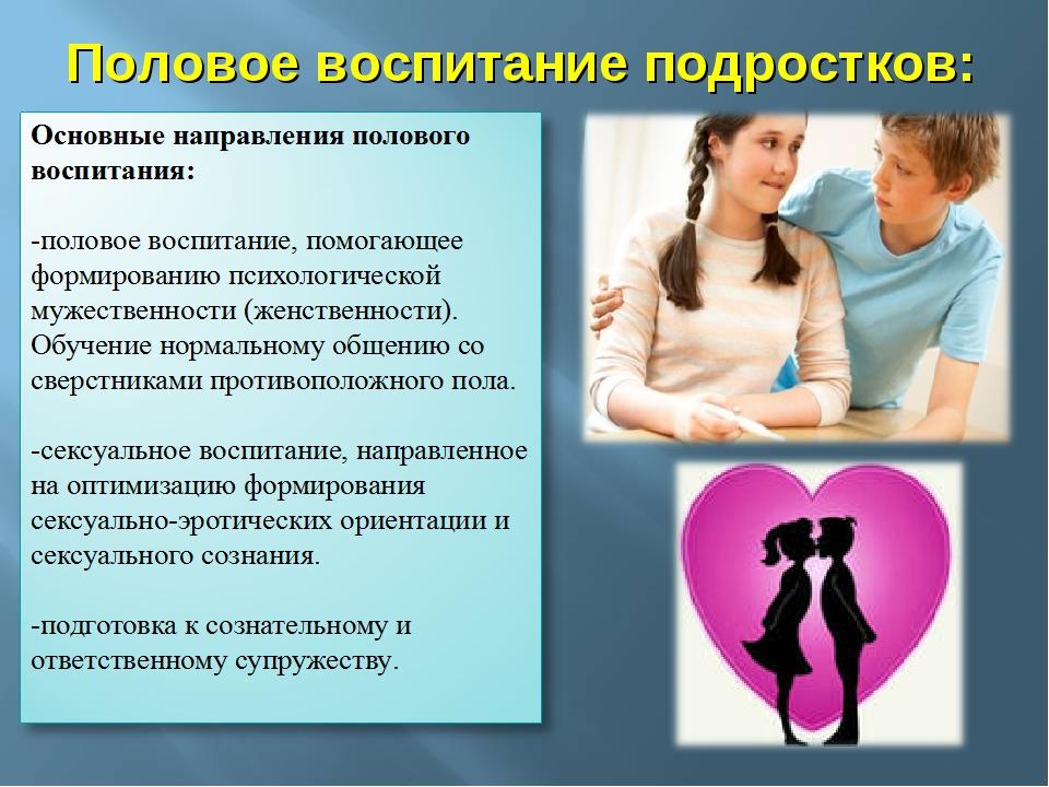 Глава 8. период полового созревания (пубертат). половое воспитание детей