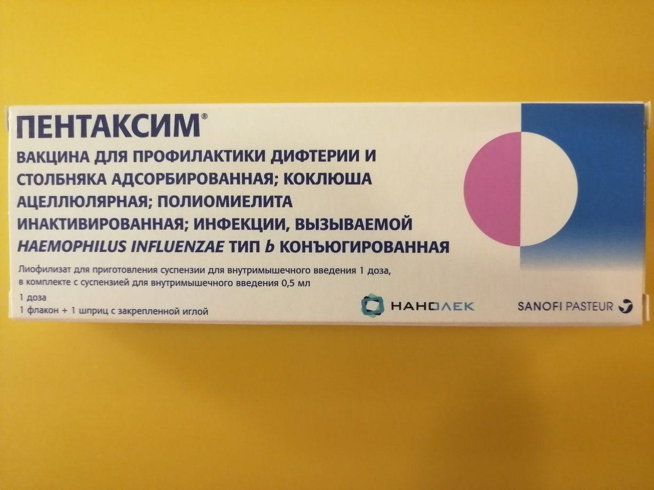 Пентаксим: противопоказания к прививке у детей, абсолютные и временные ограничения