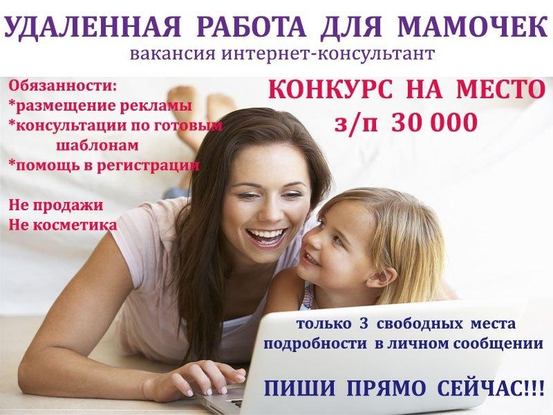 Как заработать в декрете на дому: список реальных профессий для удаленной работы