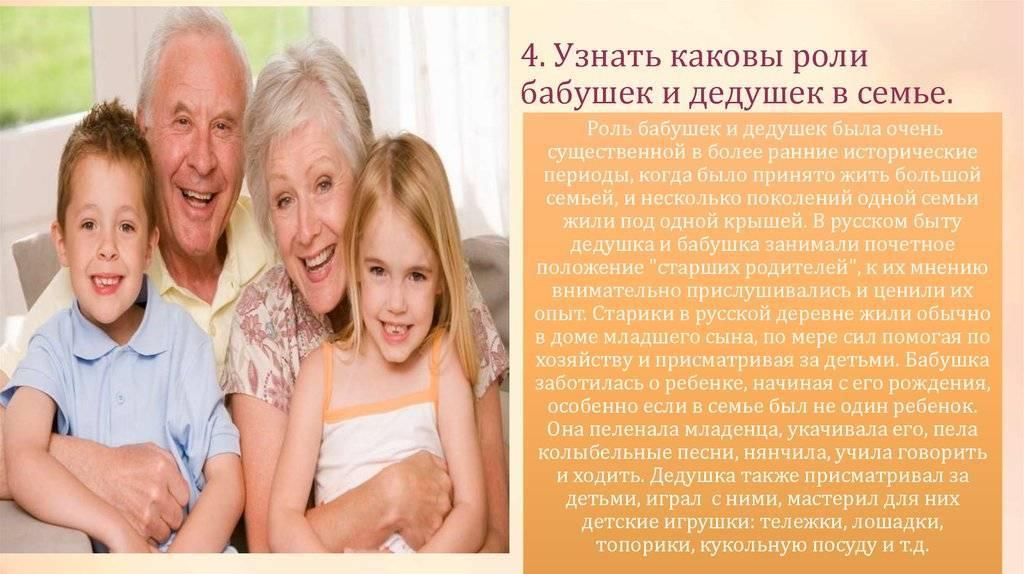 Ребенок для бабушки: вот почему я не стану доверять детей своим родителям