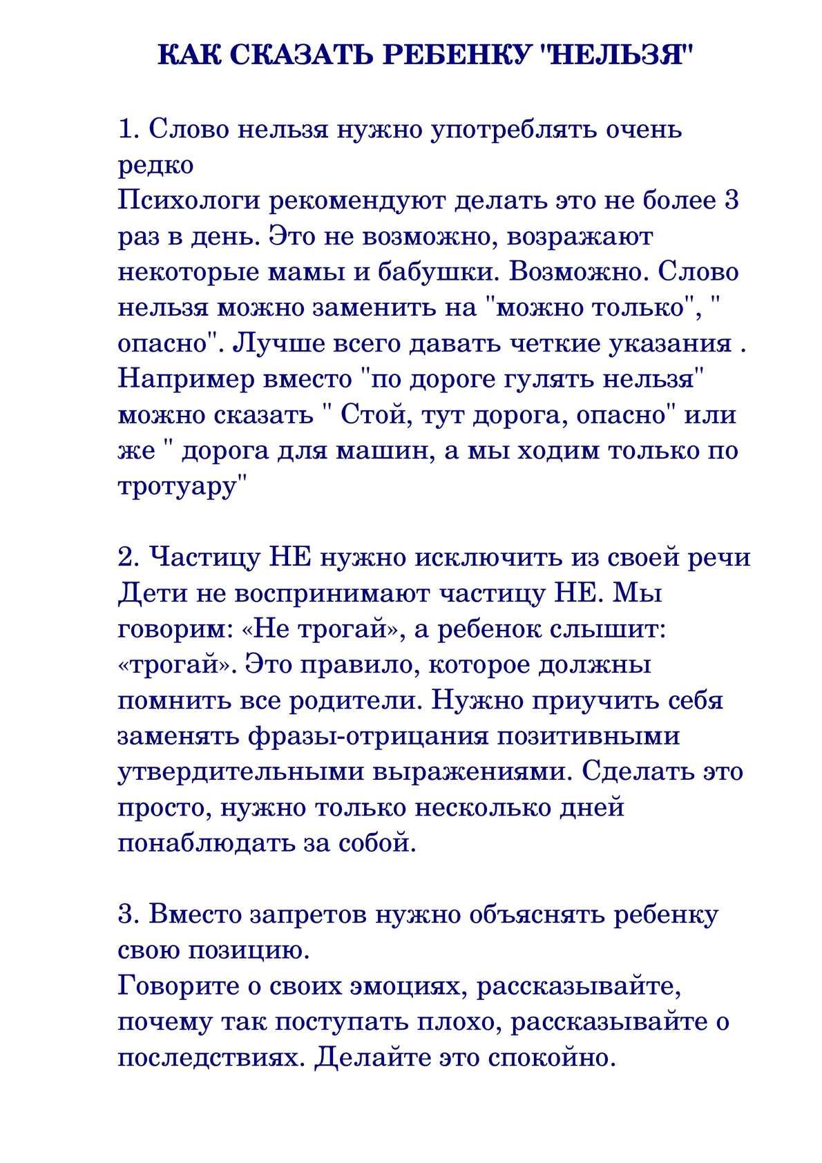 Как сказать «нет» ребенку: 7 полезных советов - мапапама.ру — сайт для будущих и молодых родителей: беременность и роды, уход и воспитание детей до 3-х лет