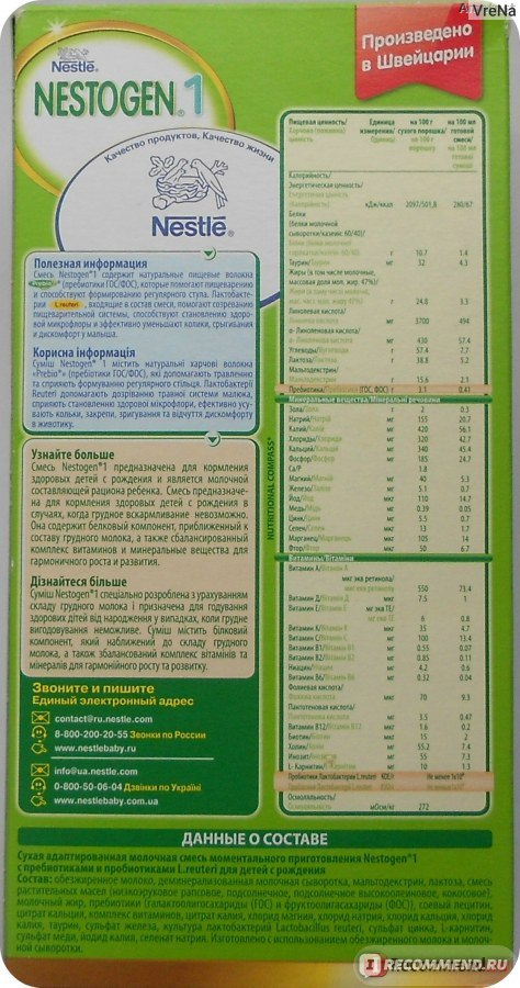 Обзор детских молочных смесей «нестожен» - топотушки