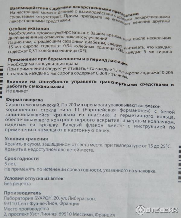 Сироп сиресп: инструкция по применению для детей pulmono.ru сироп сиресп: инструкция по применению для детей