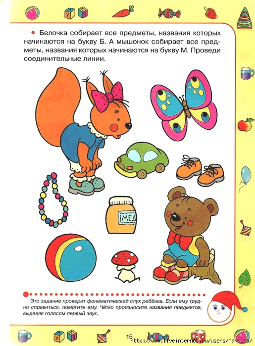 Особенности развития детей в 4 года