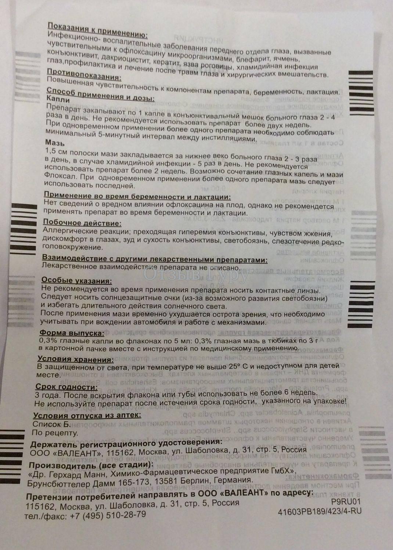 Мазь флоксал: инструкция по применению для детей, рекомендации о том, с какого возраста можно использовать препарат