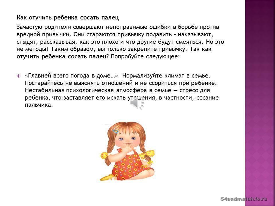 Ребенок все время сосет палец: почему и как отучить малыша в 1-2 года брать все рот – советы психологов и педиатров