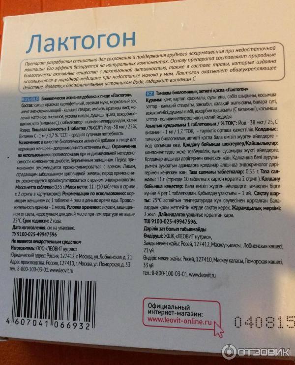 Лактогон для увеличения лактации: отзывы, применение, особенности препарата, противопоказания для кормящих мам