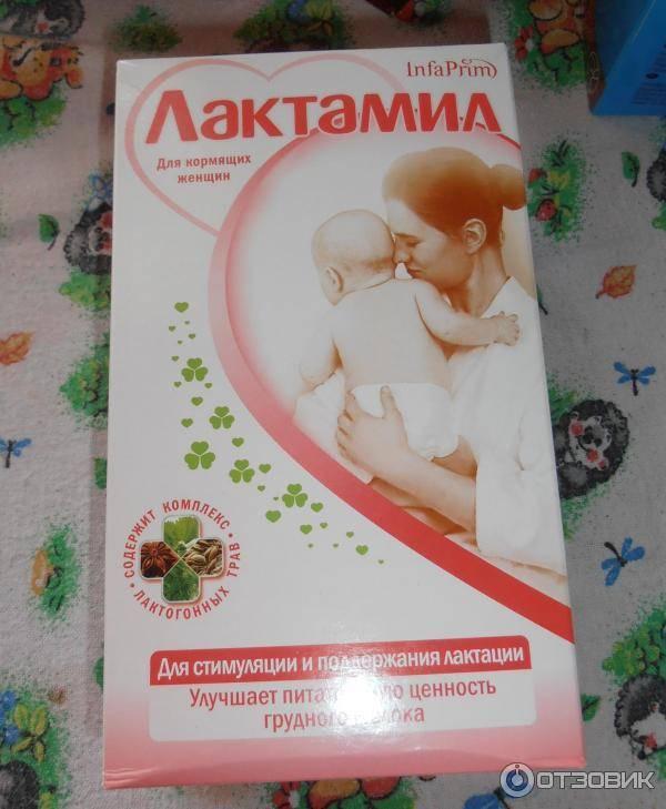Смесь лактамил для кормящих мам: инструкция по применению, отзывы