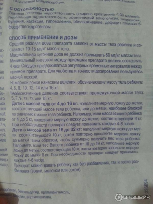 """Сироп """"эффералган"""": показания, инструкция по применению, состав, дозировка и побочные эффекты - druggist.ru"""