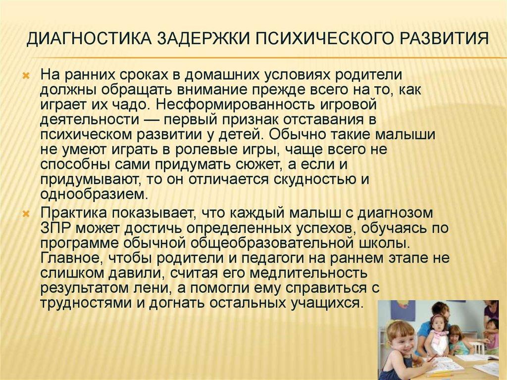 Задержка психоречевого развития (зпрр) у детей