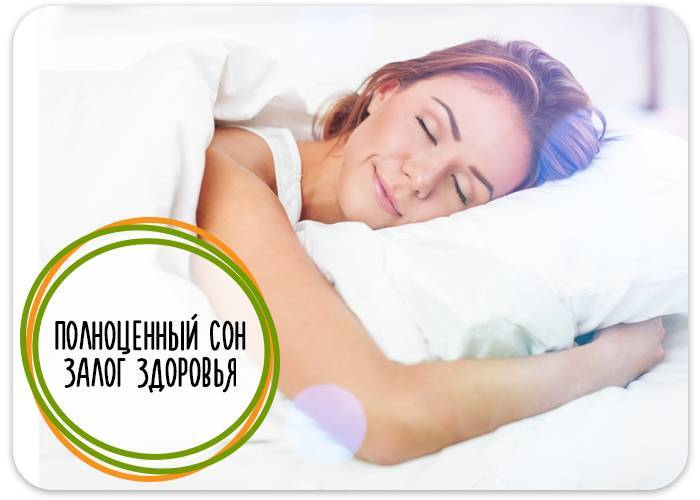 Крепкий сон — залог здоровья