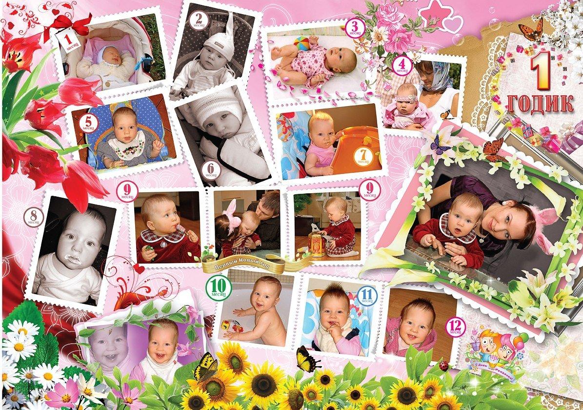 Детский фотоколлаж | детские коллажи из фотографий