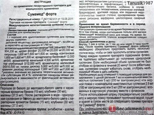 Азитромицин: инструкция по применению 500, 250 для детей и взрослых