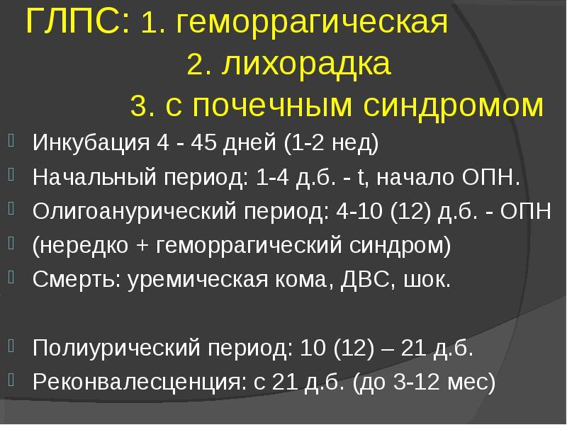 Геморрагические лихорадки - определение, актуальность, глпс, кгл, огл, жёлтая лихорадка, кобринская геморрагическая лихорадка.