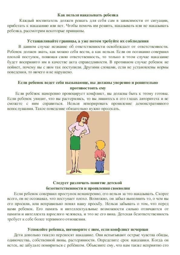 5 наказаний, из-за которых у ребенка может остаться душевная рана на всю жизнь