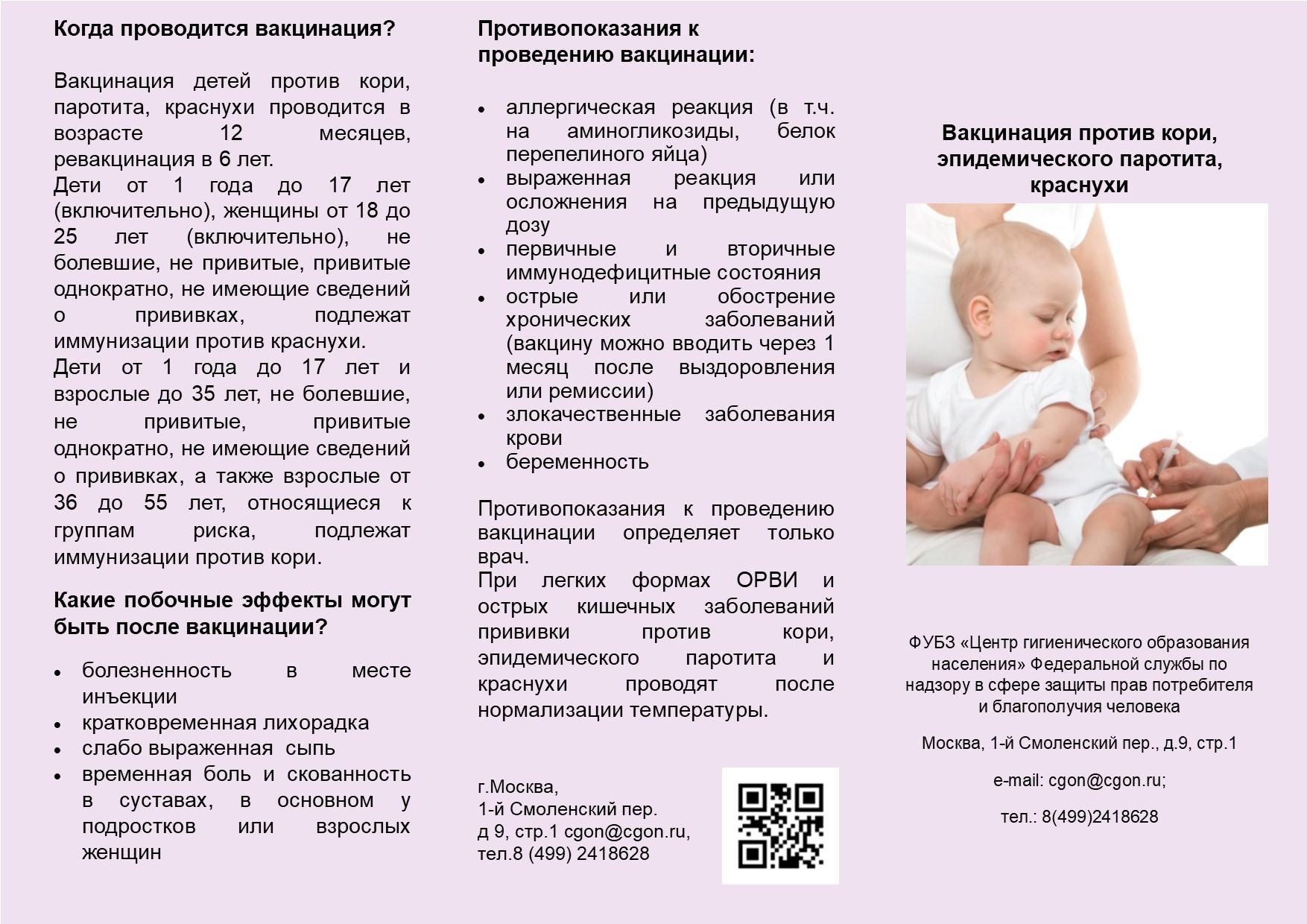 Прививка корь, краснуха, паротит ? как переносится в 1 год — реакция и противопоказания, правила вакцинации