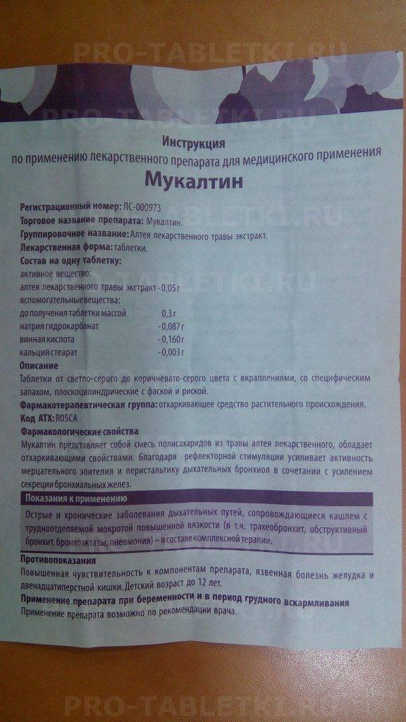 Мукалтин ребенку в 4 года: дозировка, лечение, инструкция по применению