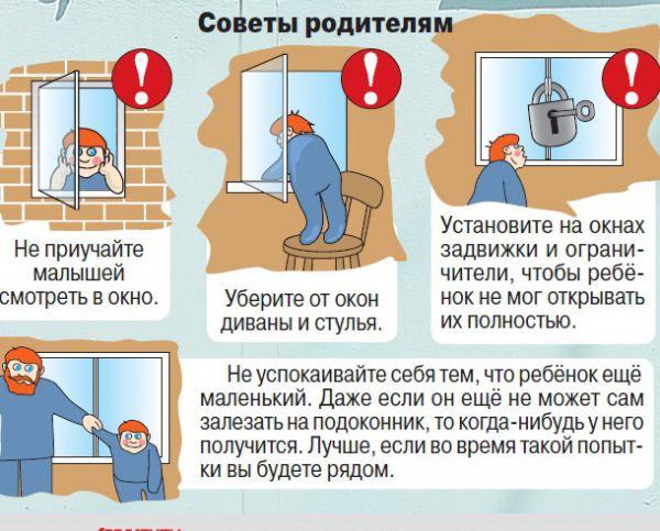 Как обеспечить безопасность ребенка дома: изучаем во всех подробностях
