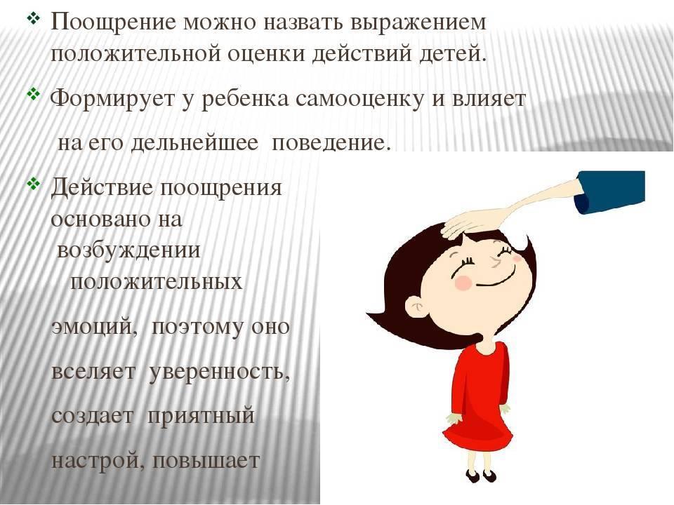 Как хвалить детей: 10 заповедей для родителей