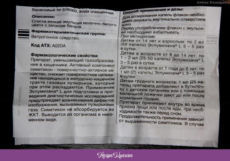 """Эспумизан инструкция по применению таблетки детям. """"эспумизан"""": инструкция по применению капель для новорожденных, состав и дозировка суспензии"""