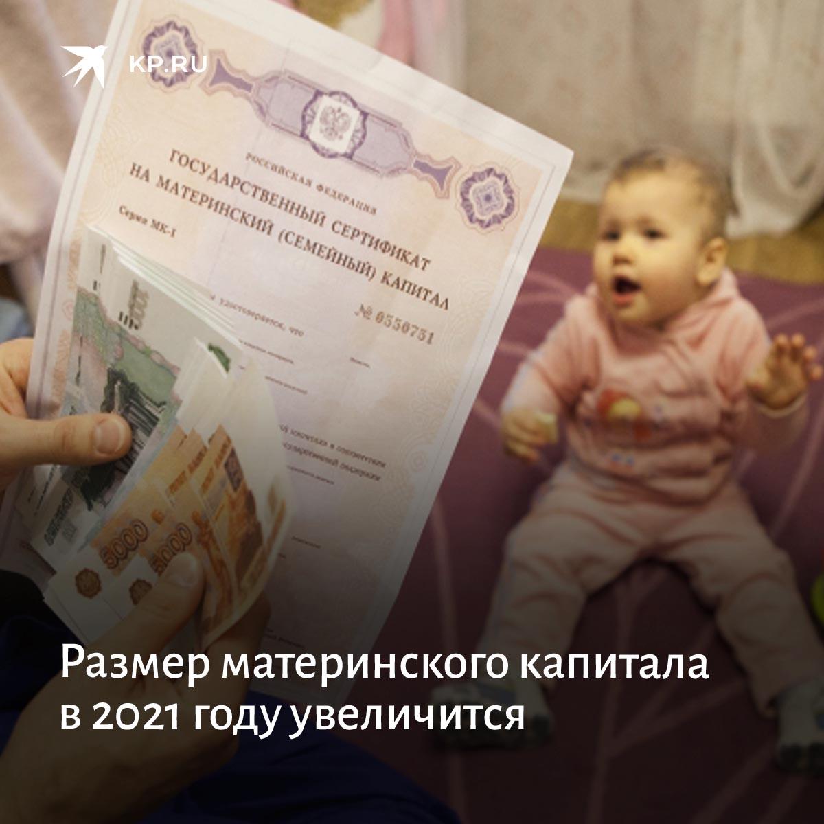 Материнский капитал продлили до 2026 года: последние новости, новый закон путина