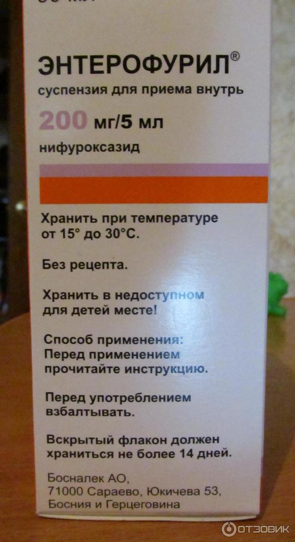 Энтерофурил для детей: инструкция по применению препарата