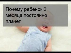Почему новорожденные и груднички часто плачут?