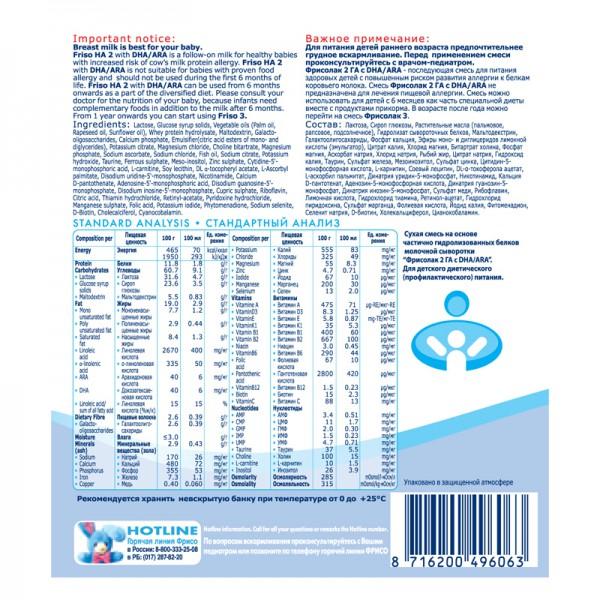 Инструкция к фрисо смесь фрисовом 1 с пребиотиками 400г