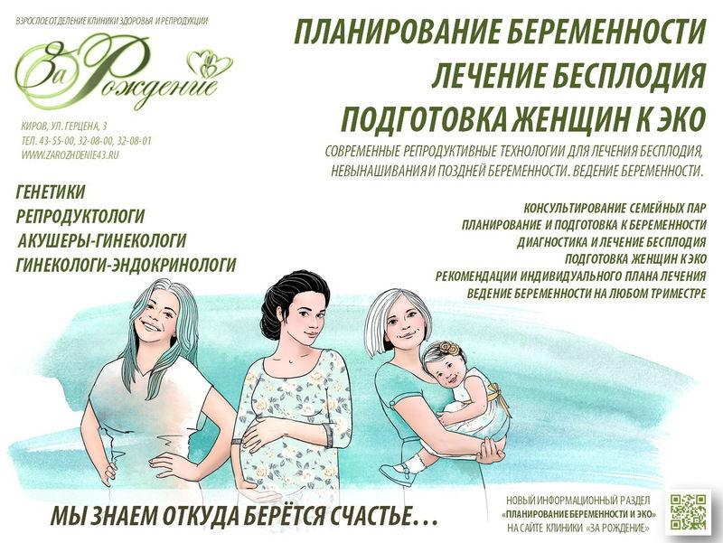 Бесплодие у женщин: можно ли избавиться, как его лечить, какие медикаменты и народные средства помогут?