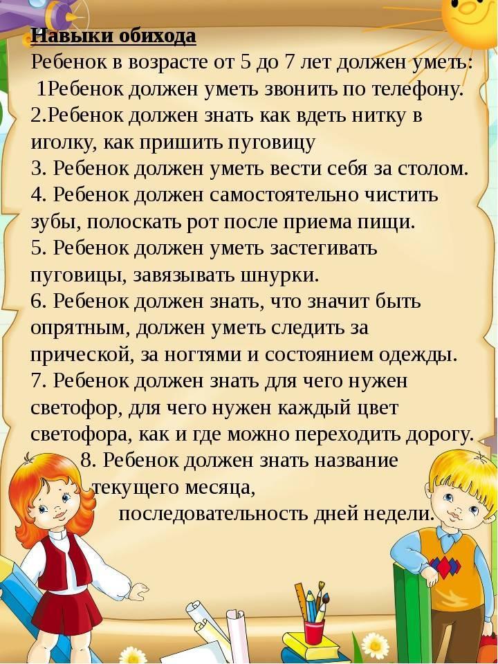 Что должен знать и уметь дошкольник