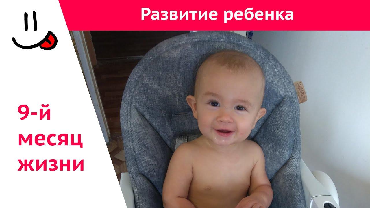 Ребенок 9 месяцев: его развитие, что должен уметь в 9 месяцев