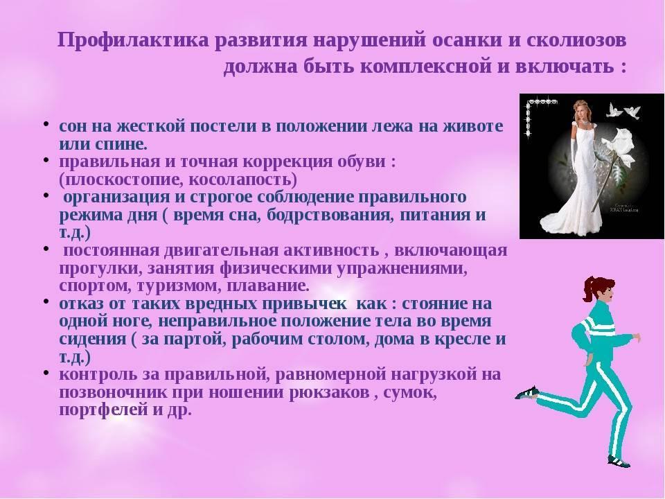 Сколиоз: причины, симптомы, диагностика, лечение