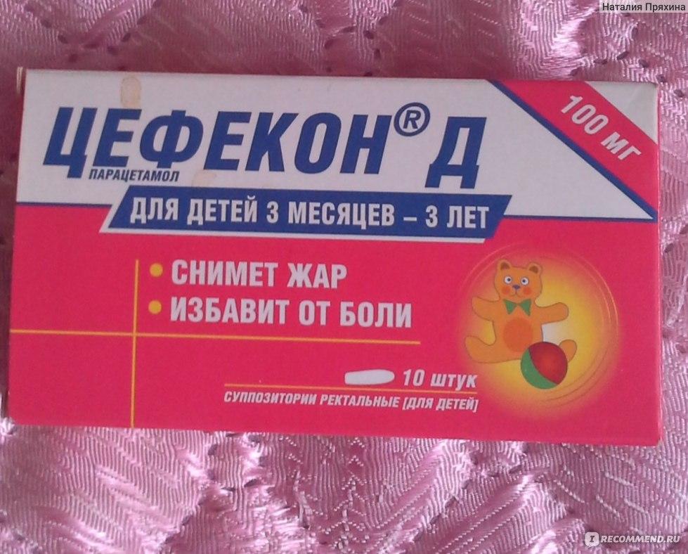 Цефеконовые свечи: инструкция по применению жаропонижающего средства для детей