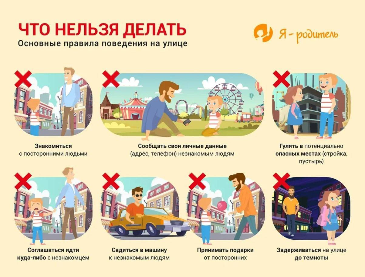 7 правил, которые должен усвоить ваш ребенок, чтобы защитить себя от незнакомцев