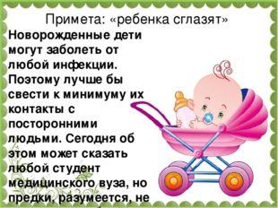 Приметы для новорожденных: от бабушек и дедушек