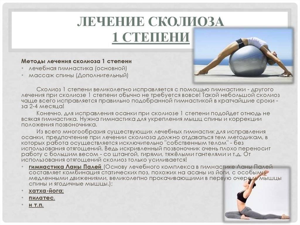 Лфк при сколиозе 1 2 степени у подростков: комплекс упражнений и лечебная гимнастика