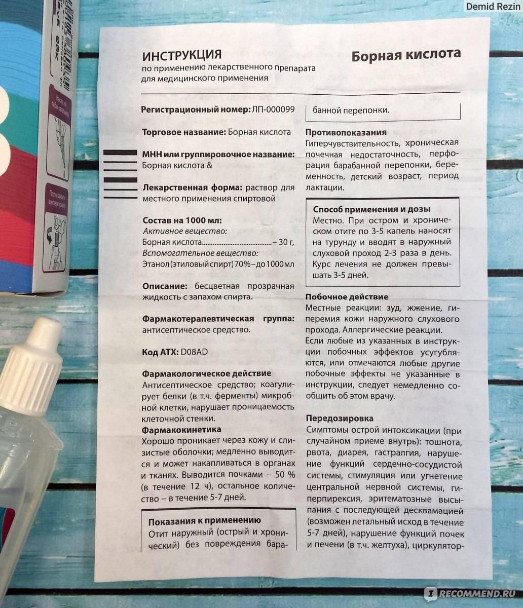 Борная кислота в ухо ребёнку: инструкция по применению pulmono.ru борная кислота в ухо ребёнку: инструкция по применению