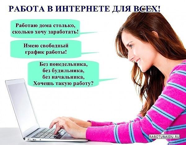 Работа копирайтером или заработок на написании статей в интернете