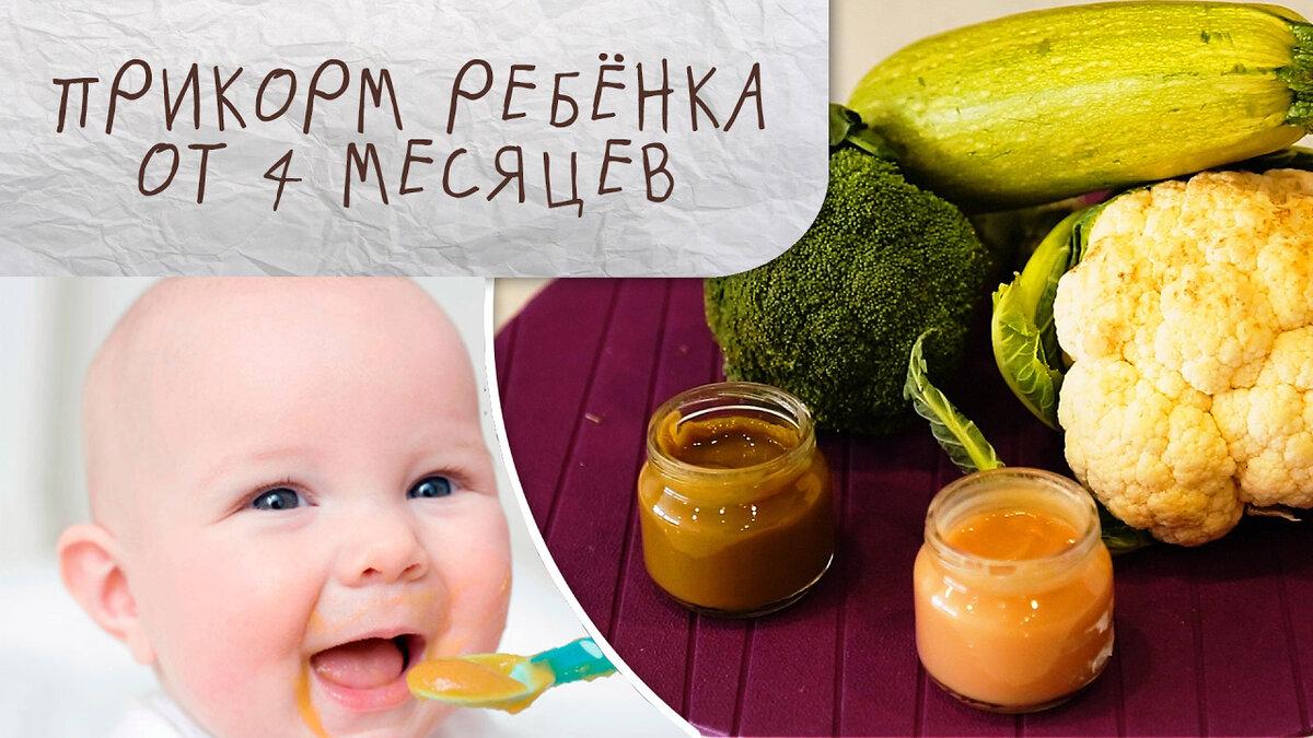 Как готовить морковку для прикорма маленькому ребенку?