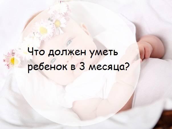 Развитие новорожденного в 1 месяц: что должен уметь ребенок?